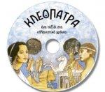 ΚΛΕΟΠΑΤΡΑ: Ένα ταξίδι στα ελληνιστικά χρόνια